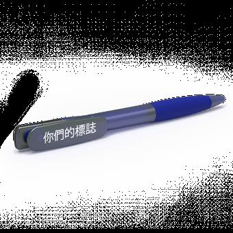 Note - 隨身碟筆