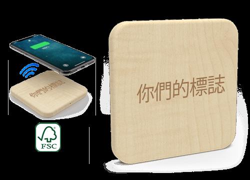 Forest - Qi無線充電器批發