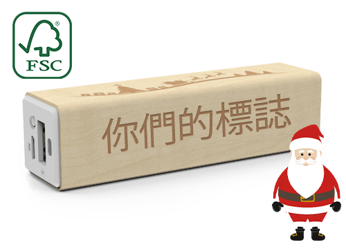 Maple Christmas - Customised Power Bank