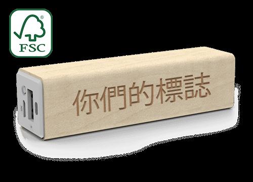 Maple - Power Bank Supplier