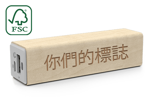 Maple  - Power Bank Supplier