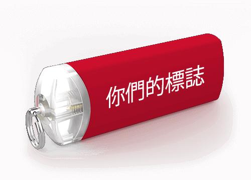 Gyro - USB贈品