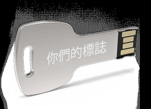 Key - 客製化usb