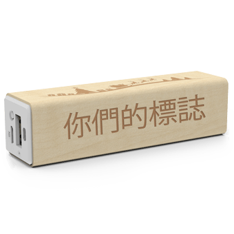 Maple Christmas - Corporate Gifts Power Bank