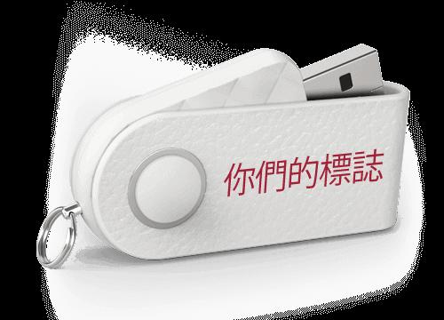 Milano - USB贈品